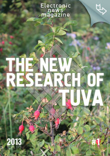 """The New Research of Tuva"" magazine. 2013, #1"