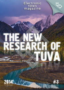 """The New Research of Tuva"" magazine. 2014, #3"