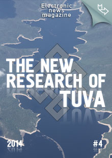 """The New Research of Tuva"" magazine. 2014, #4"