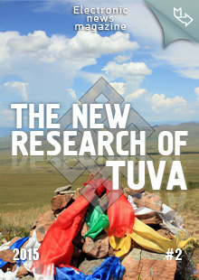 """The New Research of Tuva"" magazine. 2015, #2"