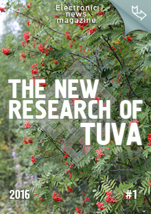 """The New Research of Tuva"" magazine. 2016, #1"