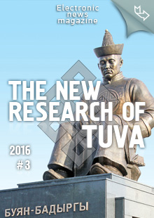 """The New Research of Tuva"" magazine. 2016, #2"