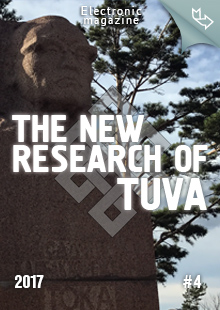 """The New Research of Tuva"" magazine. 2017, #4"
