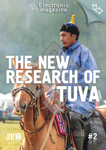 """The New Research of Tuva"" magazine. 2018, #2"