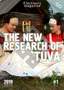 """The New Research of Tuva"" magazine. 2019, #1"