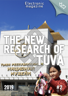 """The New Research of Tuva"" magazine. 2019, #2"