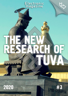 """The New Research of Tuva"" magazine. 2020, #3"