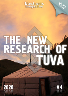 """The New Research of Tuva"" magazine. 2020, #4"