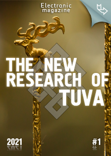 """The New Research of Tuva"" magazine. 2021, #1"