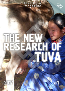 """The New Research of Tuva"" magazine. 2017, #1"