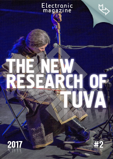 """The New Research of Tuva"" magazine. 2017, #2"