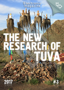 """The New Research of Tuva"" magazine. 2017, #3"