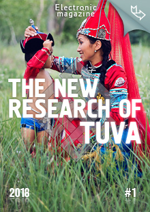 """The New Research of Tuva"" magazine. 2018, #1"