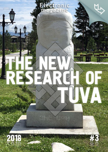 """The New Research of Tuva"" magazine. 2018, #3"