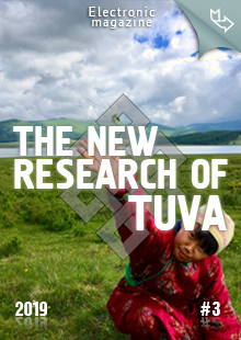 """The New Research of Tuva"" magazine. 2019, #3"