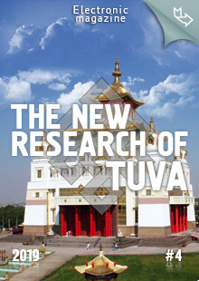 """The New Research of Tuva"" magazine. 2019, #4"