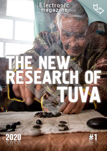 """The New Research of Tuva"" magazine. 2020, #1"