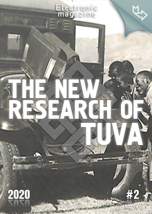 """The New Research of Tuva"" magazine. 2020, #2"