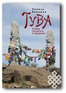 "New re-issue of ""Tuva between the Past and the Future"""