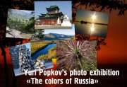 Yuri Popkov's photo exhibition «The colors of Russia»