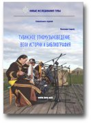 "A special edition of ""New research on Tuva"" Journal about Tuvan ethno-musicology"