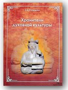 "A collection of Zoya Samdan's  of articles ""Keepers of spiritual culture"" was published"
