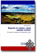 New monographs by Marina Mongush about Tuvans and religions in Tuva