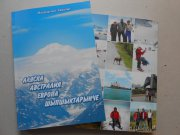 """To The Highest Mountain Peaks of Alaska, Australia, and Europe"" New Book in Tuvan Language Released"