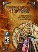 Electronic Encyclopedia of Tuvan Musical Instruments