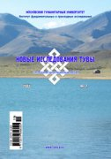 The New Research of Tuva No3 /2013 is released